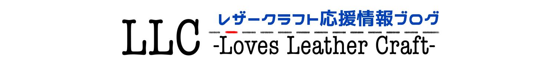 レザークラフト応援情報ブログ LLC